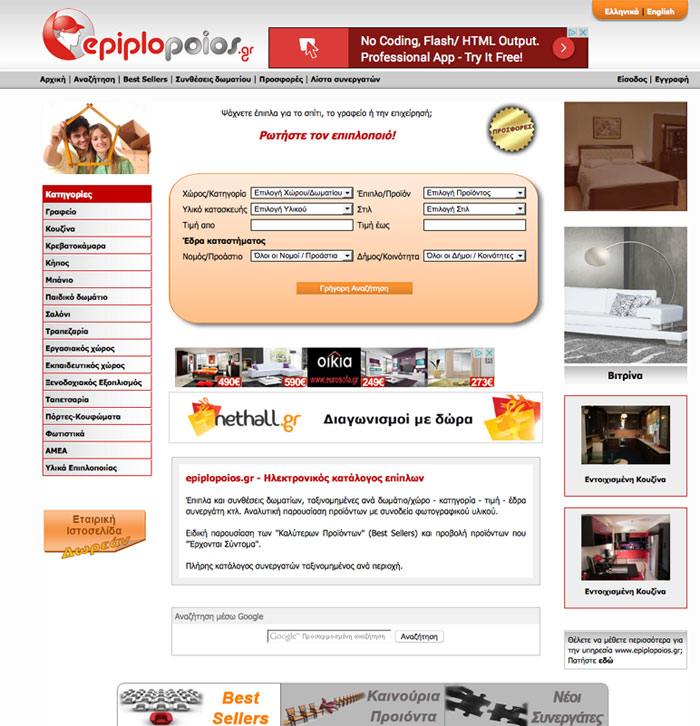 epiplopoios-featured